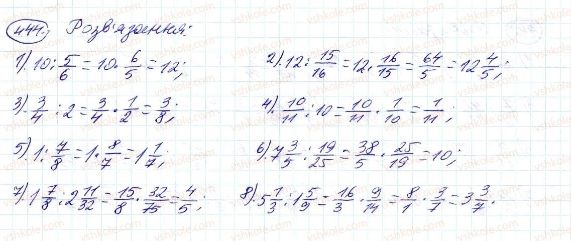 6-matematika-ag-merzlyak-vb-polonskij-ms-yakir-2014--2-zvichajni-drobi-14-dilennya-drobiv-444-rnd8787.jpg
