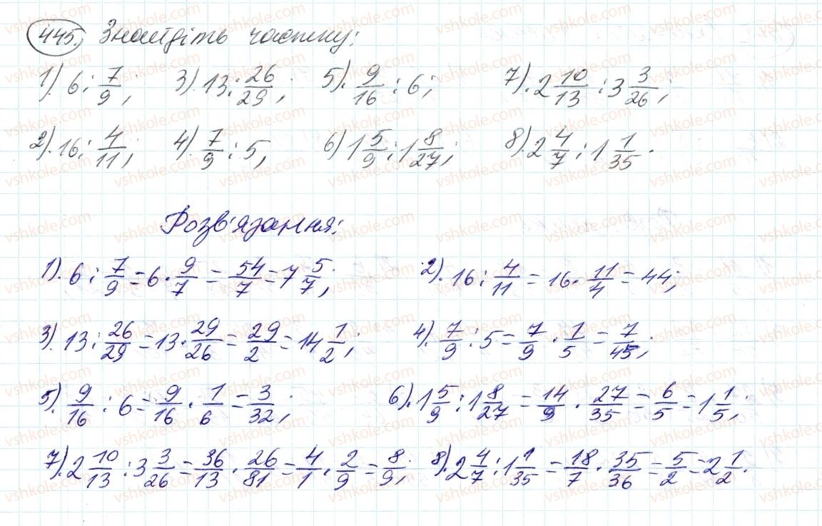 6-matematika-ag-merzlyak-vb-polonskij-ms-yakir-2014--2-zvichajni-drobi-14-dilennya-drobiv-445-rnd6615.jpg