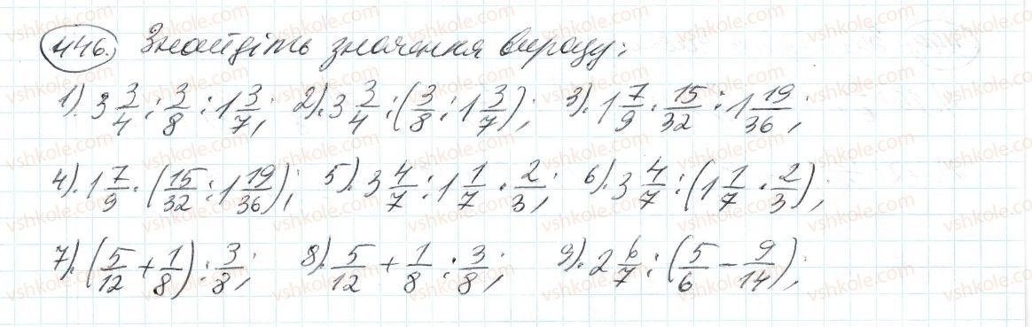 6-matematika-ag-merzlyak-vb-polonskij-ms-yakir-2014--2-zvichajni-drobi-14-dilennya-drobiv-446-rnd5090.jpg