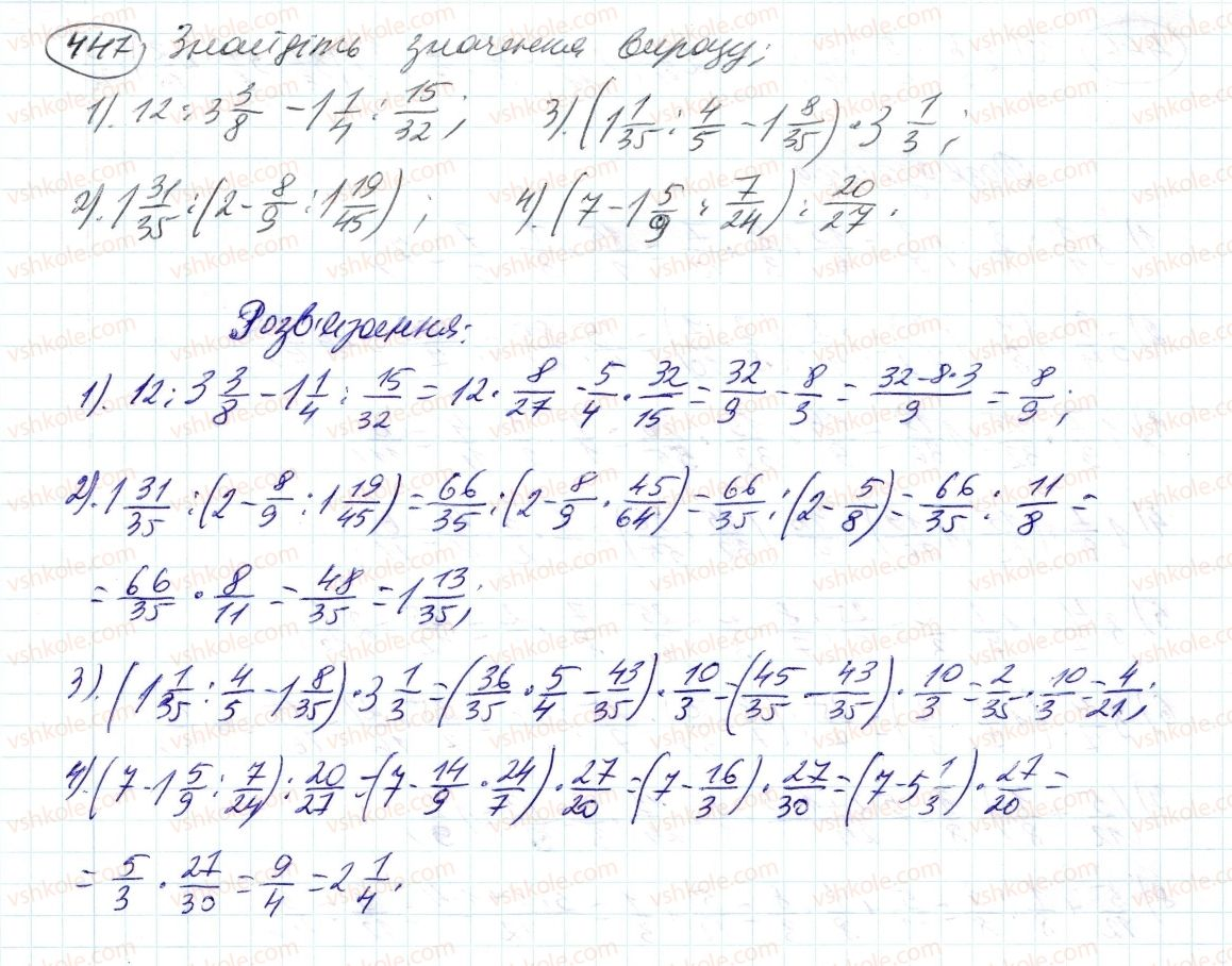 6-matematika-ag-merzlyak-vb-polonskij-ms-yakir-2014--2-zvichajni-drobi-14-dilennya-drobiv-447-rnd5165.jpg