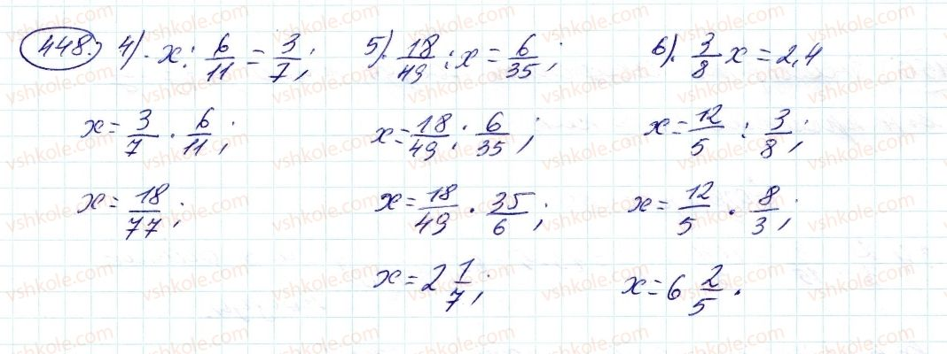 6-matematika-ag-merzlyak-vb-polonskij-ms-yakir-2014--2-zvichajni-drobi-14-dilennya-drobiv-448-rnd5325.jpg