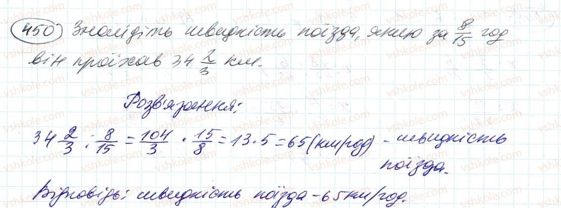 6-matematika-ag-merzlyak-vb-polonskij-ms-yakir-2014--2-zvichajni-drobi-14-dilennya-drobiv-450-rnd2496.jpg