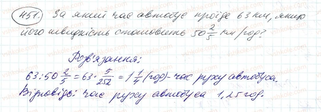 6-matematika-ag-merzlyak-vb-polonskij-ms-yakir-2014--2-zvichajni-drobi-14-dilennya-drobiv-451-rnd5083.jpg