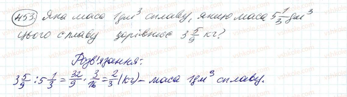 6-matematika-ag-merzlyak-vb-polonskij-ms-yakir-2014--2-zvichajni-drobi-14-dilennya-drobiv-453-rnd4423.jpg