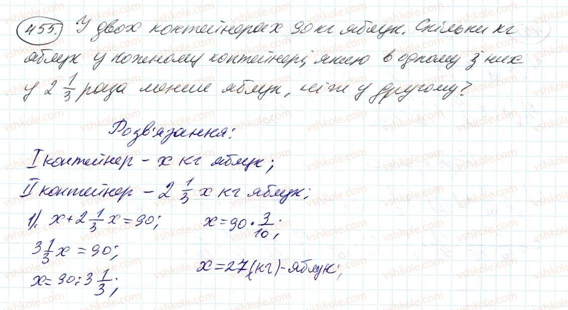 6-matematika-ag-merzlyak-vb-polonskij-ms-yakir-2014--2-zvichajni-drobi-14-dilennya-drobiv-455-rnd2413.jpg