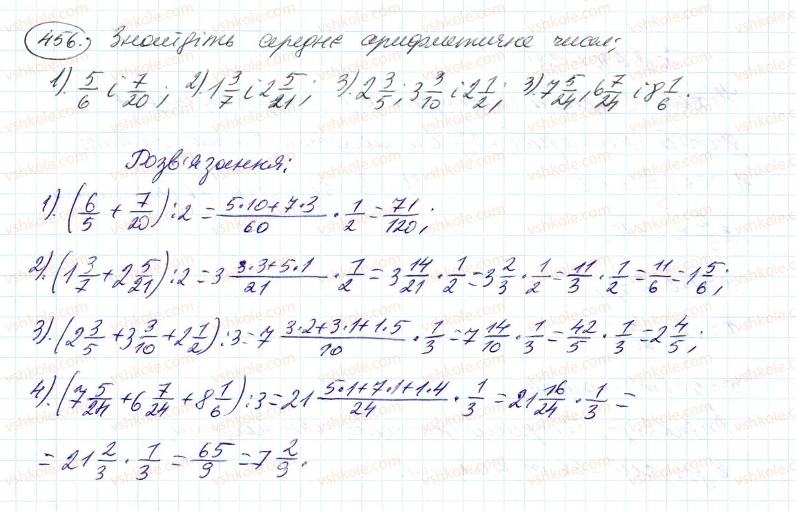 6-matematika-ag-merzlyak-vb-polonskij-ms-yakir-2014--2-zvichajni-drobi-14-dilennya-drobiv-456-rnd9343.jpg
