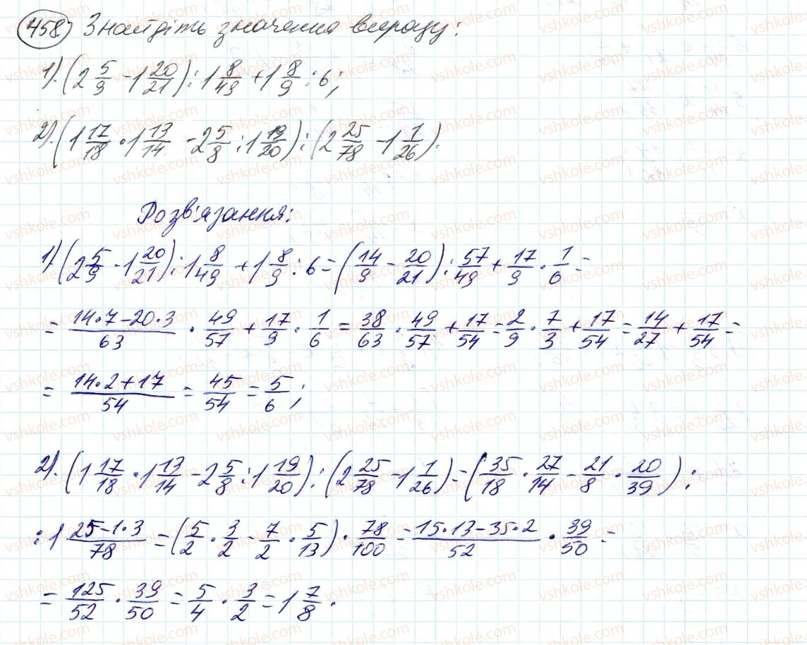 6-matematika-ag-merzlyak-vb-polonskij-ms-yakir-2014--2-zvichajni-drobi-14-dilennya-drobiv-458-rnd9071.jpg