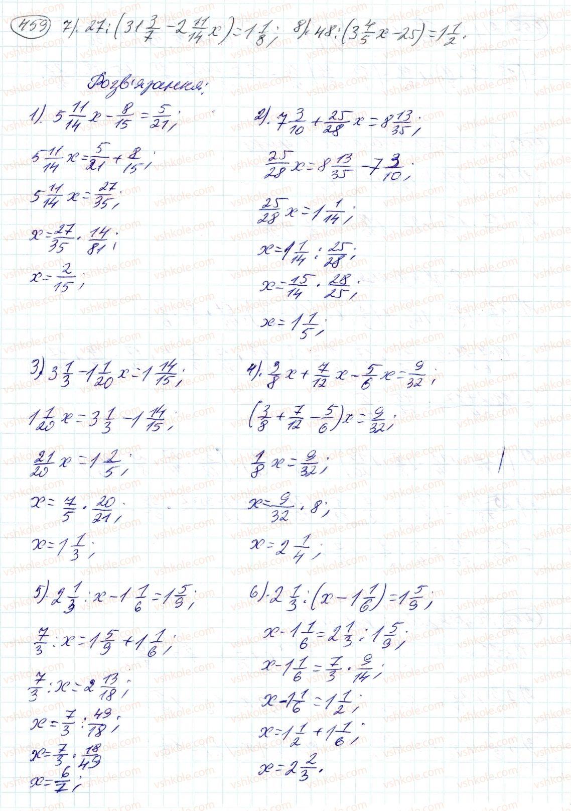 6-matematika-ag-merzlyak-vb-polonskij-ms-yakir-2014--2-zvichajni-drobi-14-dilennya-drobiv-459-rnd1077.jpg