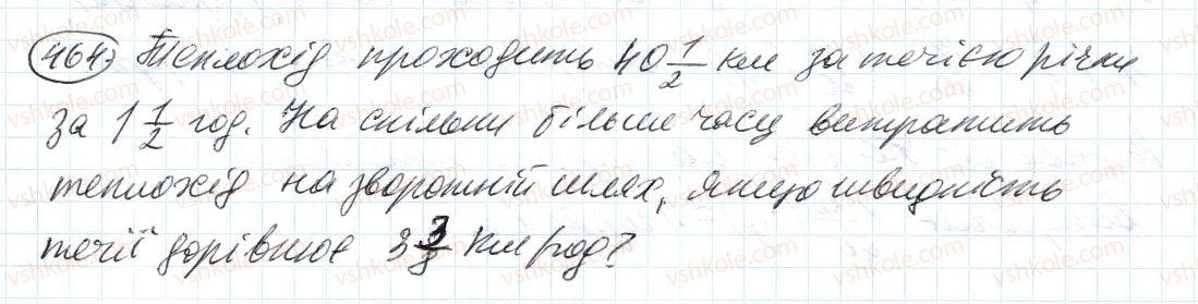 6-matematika-ag-merzlyak-vb-polonskij-ms-yakir-2014--2-zvichajni-drobi-14-dilennya-drobiv-464-rnd365.jpg