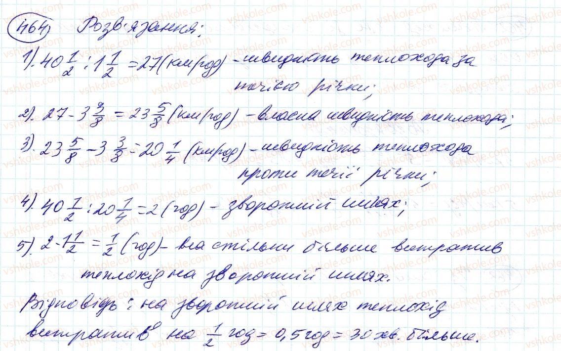 6-matematika-ag-merzlyak-vb-polonskij-ms-yakir-2014--2-zvichajni-drobi-14-dilennya-drobiv-464-rnd6988.jpg