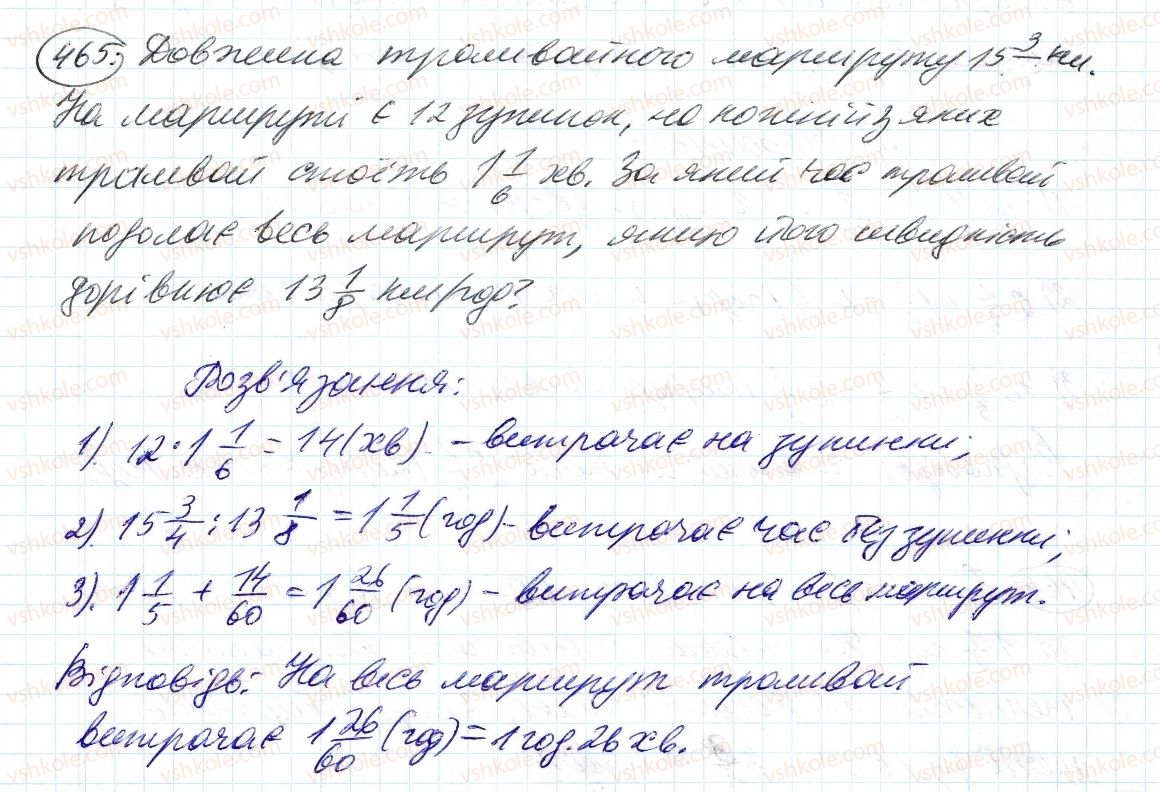 6-matematika-ag-merzlyak-vb-polonskij-ms-yakir-2014--2-zvichajni-drobi-14-dilennya-drobiv-465-rnd6821.jpg
