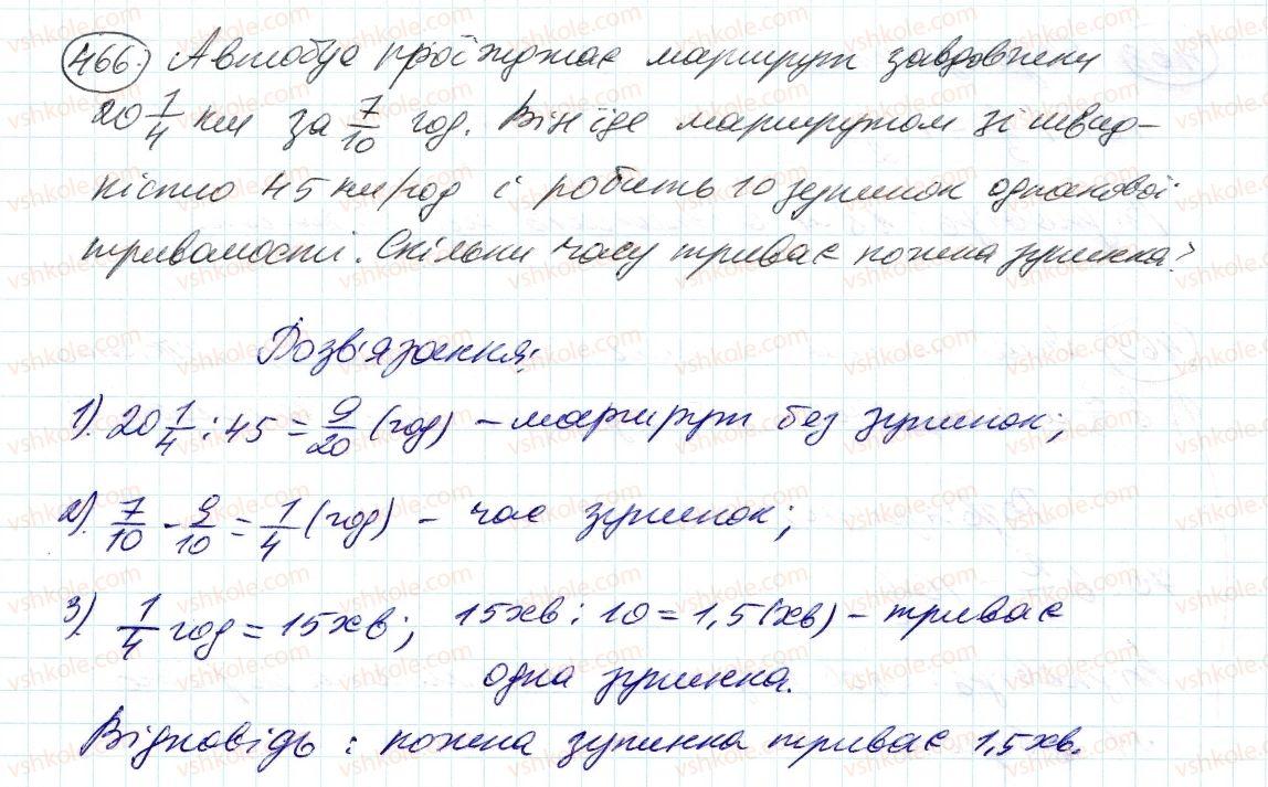 6-matematika-ag-merzlyak-vb-polonskij-ms-yakir-2014--2-zvichajni-drobi-14-dilennya-drobiv-466-rnd4642.jpg