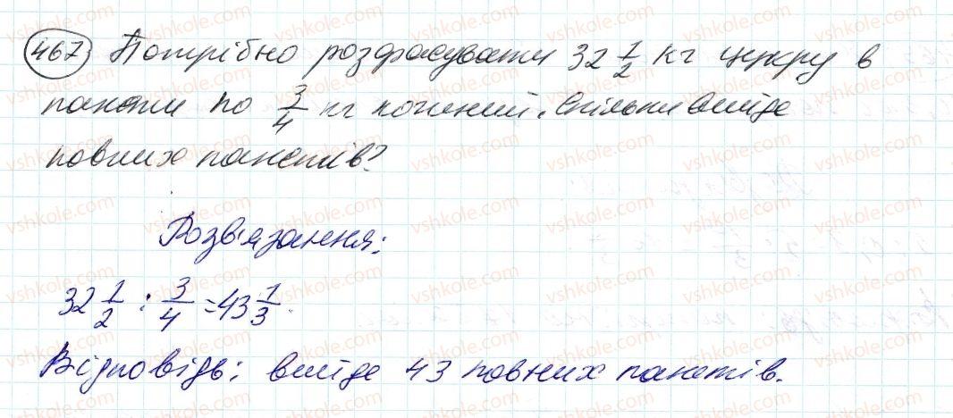 6-matematika-ag-merzlyak-vb-polonskij-ms-yakir-2014--2-zvichajni-drobi-14-dilennya-drobiv-467-rnd1232.jpg