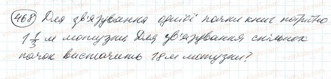 6-matematika-ag-merzlyak-vb-polonskij-ms-yakir-2014--2-zvichajni-drobi-14-dilennya-drobiv-468-rnd5478.jpg