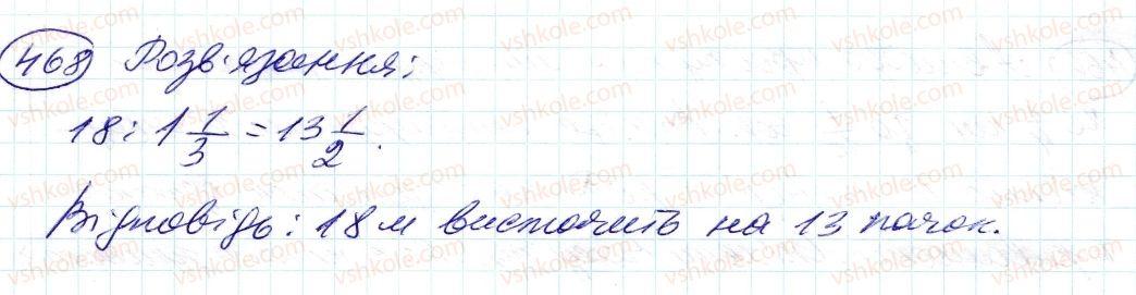6-matematika-ag-merzlyak-vb-polonskij-ms-yakir-2014--2-zvichajni-drobi-14-dilennya-drobiv-468-rnd6917.jpg