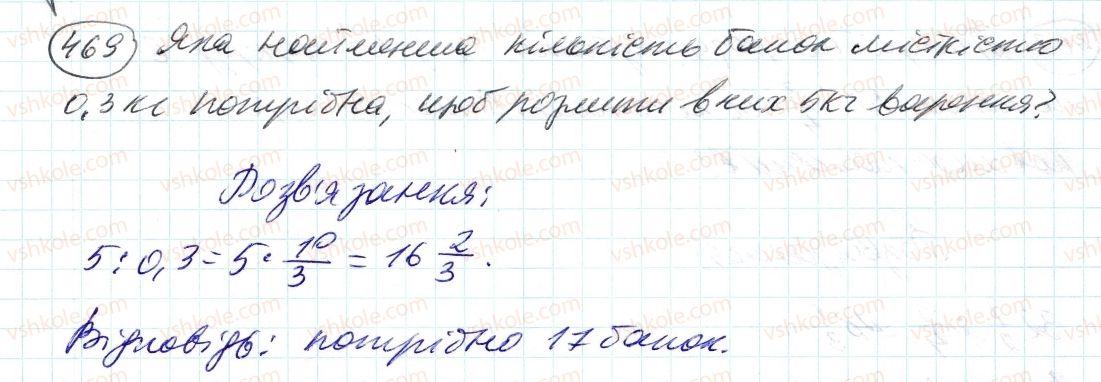 6-matematika-ag-merzlyak-vb-polonskij-ms-yakir-2014--2-zvichajni-drobi-14-dilennya-drobiv-469-rnd4076.jpg