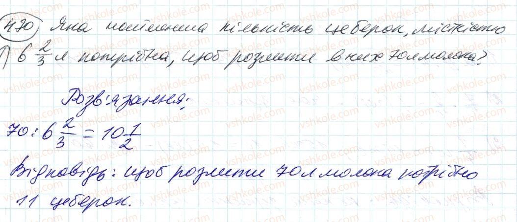 6-matematika-ag-merzlyak-vb-polonskij-ms-yakir-2014--2-zvichajni-drobi-14-dilennya-drobiv-470-rnd2737.jpg