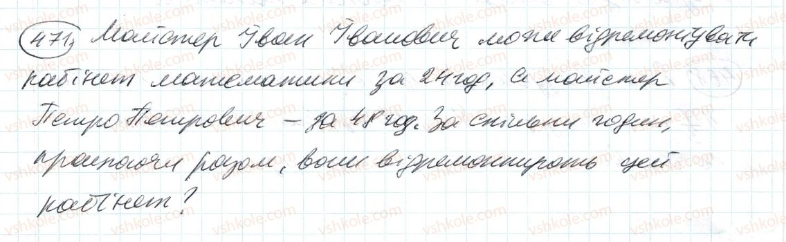 6-matematika-ag-merzlyak-vb-polonskij-ms-yakir-2014--2-zvichajni-drobi-14-dilennya-drobiv-471-rnd1994.jpg