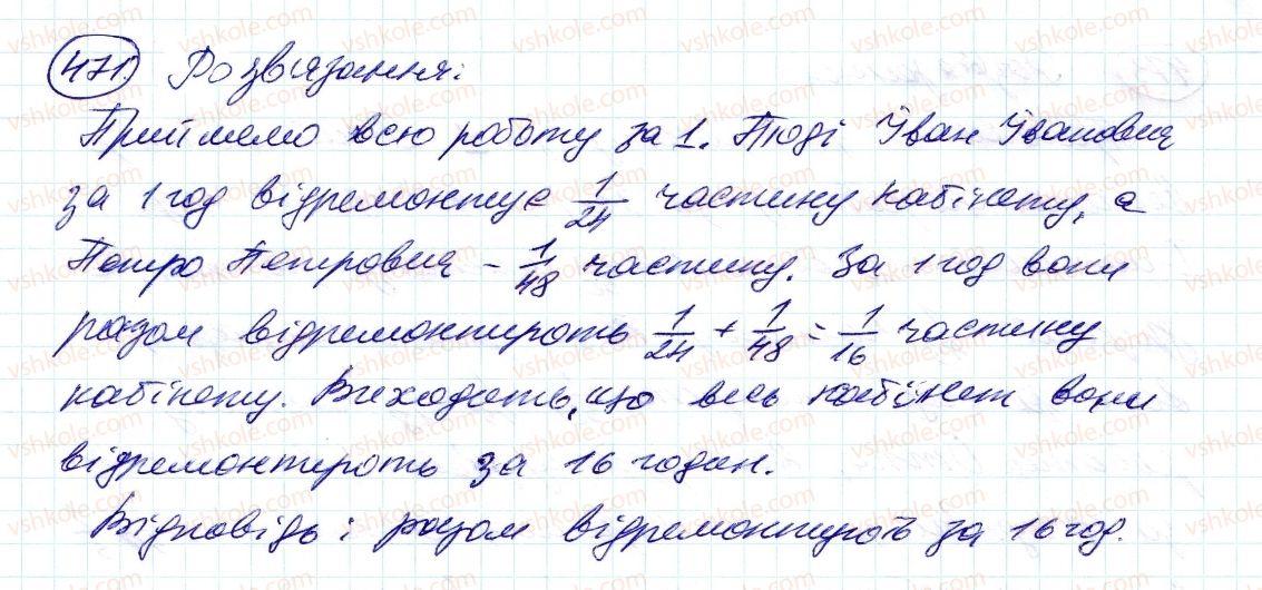 6-matematika-ag-merzlyak-vb-polonskij-ms-yakir-2014--2-zvichajni-drobi-14-dilennya-drobiv-471-rnd4958.jpg