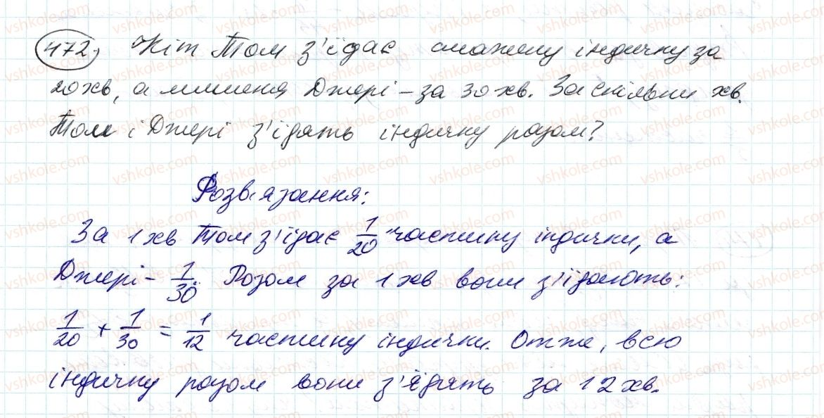 6-matematika-ag-merzlyak-vb-polonskij-ms-yakir-2014--2-zvichajni-drobi-14-dilennya-drobiv-472-rnd8388.jpg