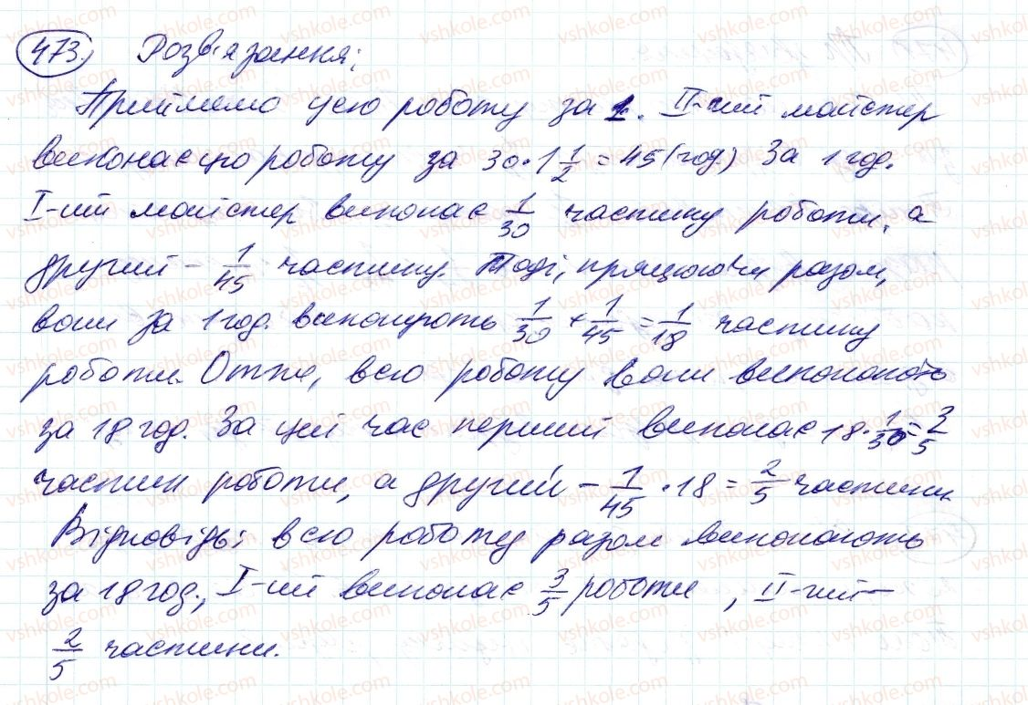 6-matematika-ag-merzlyak-vb-polonskij-ms-yakir-2014--2-zvichajni-drobi-14-dilennya-drobiv-473-rnd3236.jpg