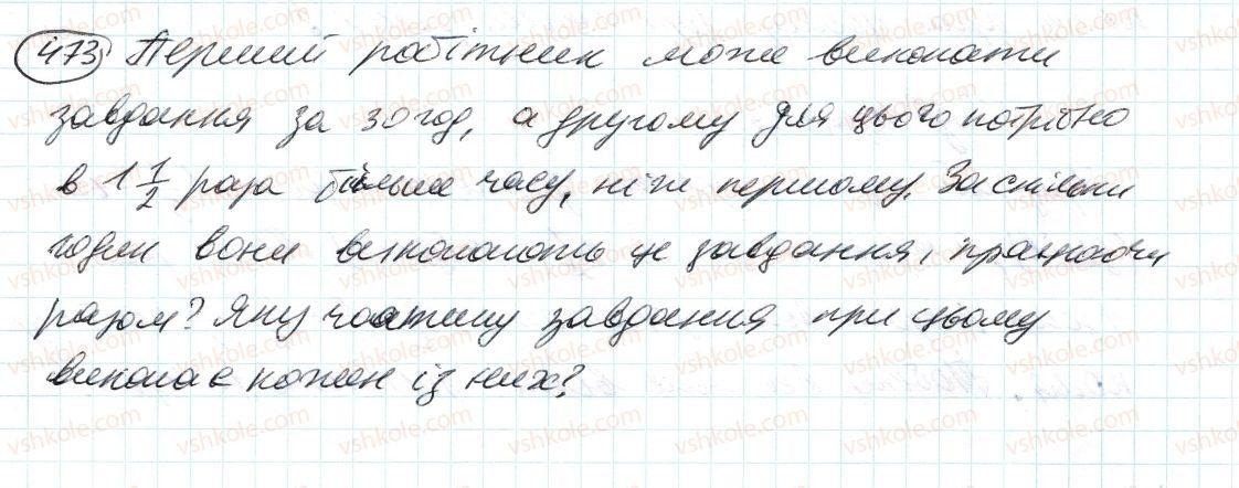 6-matematika-ag-merzlyak-vb-polonskij-ms-yakir-2014--2-zvichajni-drobi-14-dilennya-drobiv-473-rnd3898.jpg