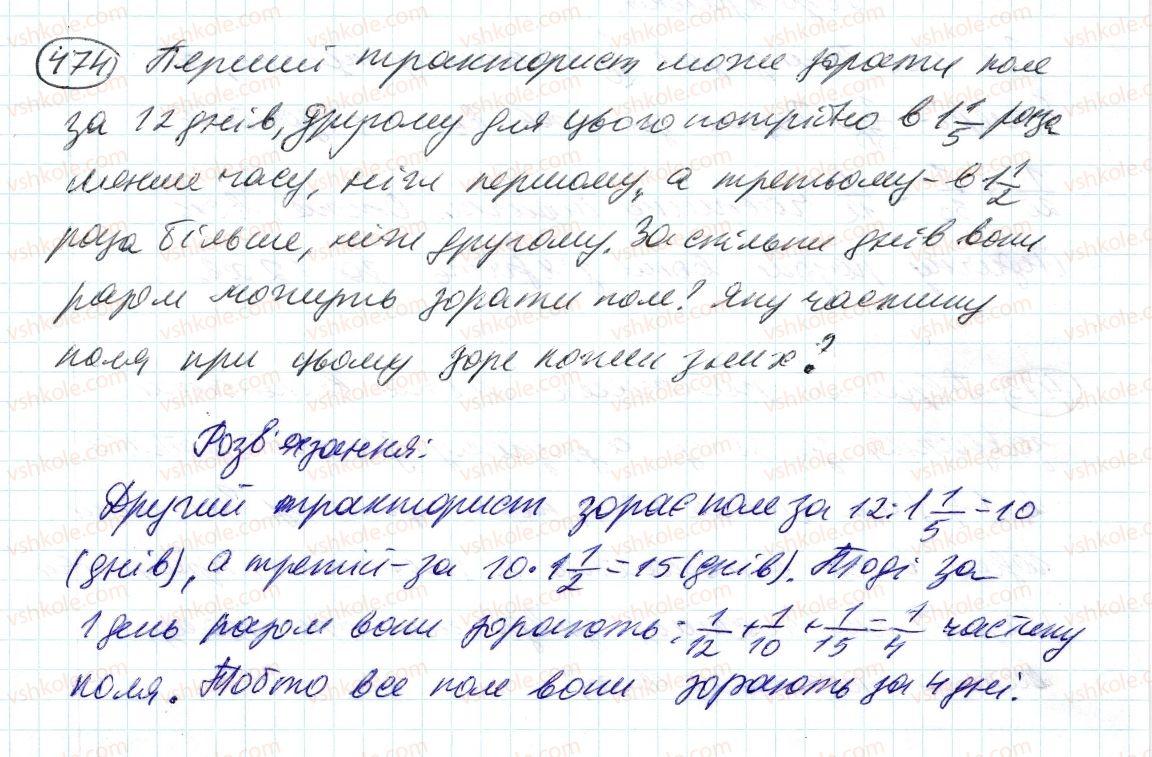 6-matematika-ag-merzlyak-vb-polonskij-ms-yakir-2014--2-zvichajni-drobi-14-dilennya-drobiv-474-rnd122.jpg