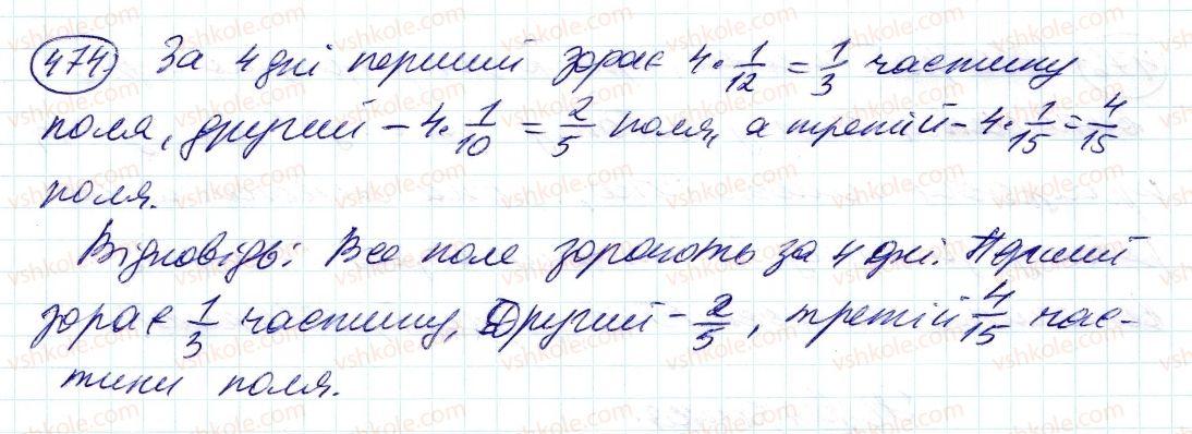 6-matematika-ag-merzlyak-vb-polonskij-ms-yakir-2014--2-zvichajni-drobi-14-dilennya-drobiv-474-rnd7999.jpg