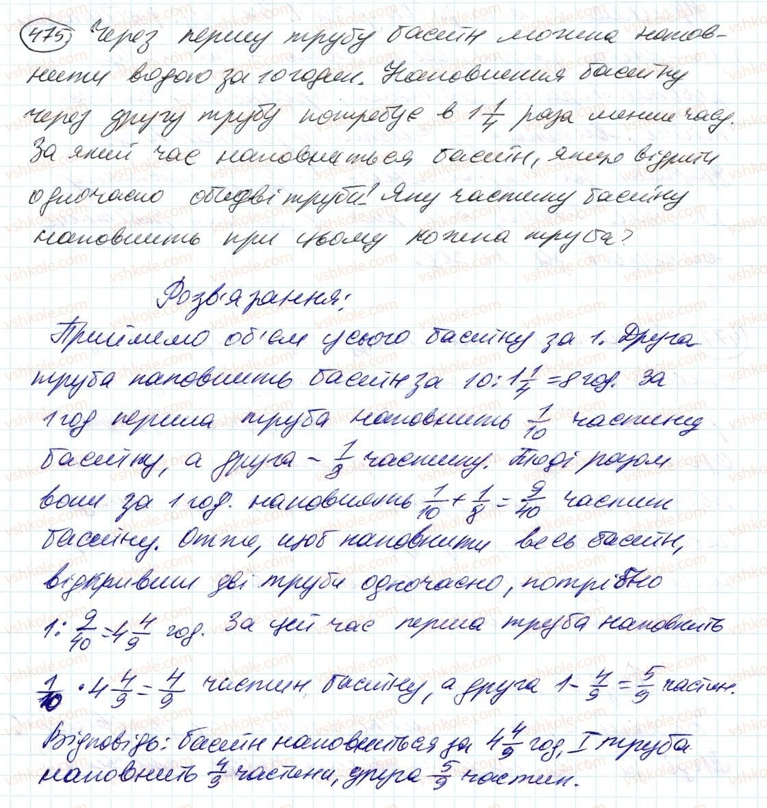 6-matematika-ag-merzlyak-vb-polonskij-ms-yakir-2014--2-zvichajni-drobi-14-dilennya-drobiv-475-rnd2300.jpg