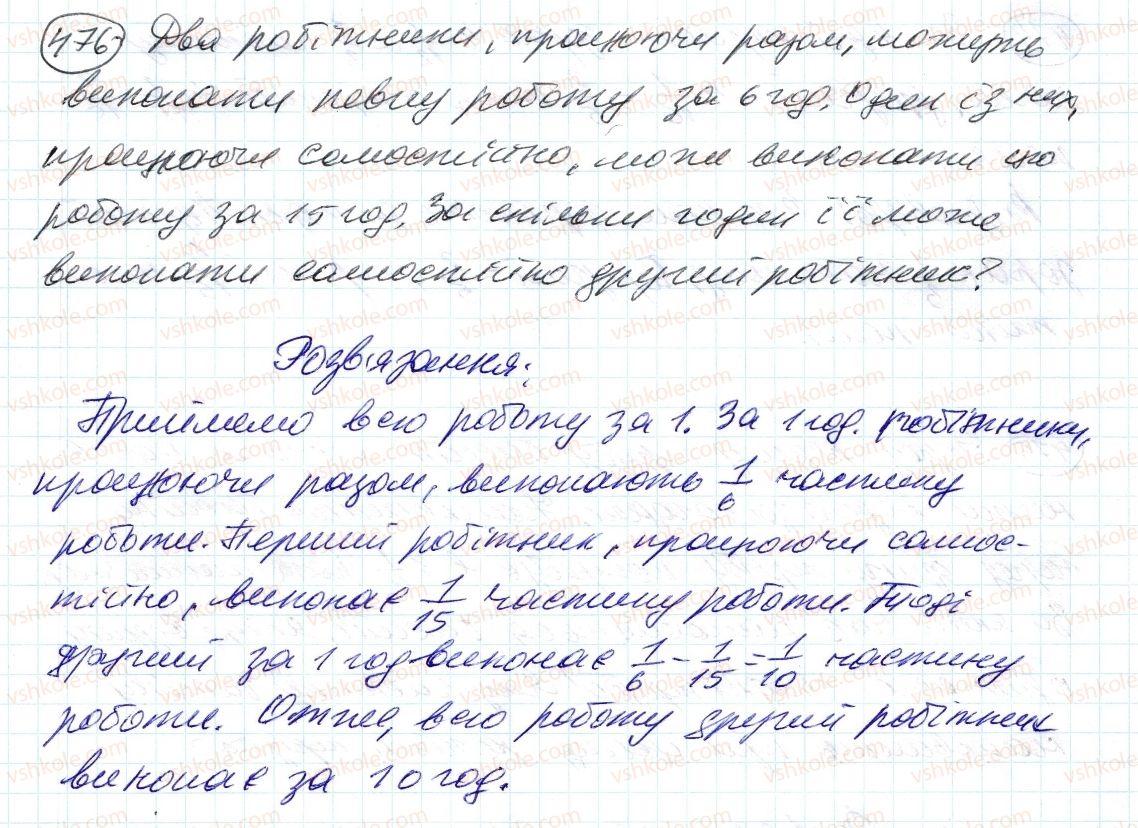 6-matematika-ag-merzlyak-vb-polonskij-ms-yakir-2014--2-zvichajni-drobi-14-dilennya-drobiv-476-rnd1704.jpg