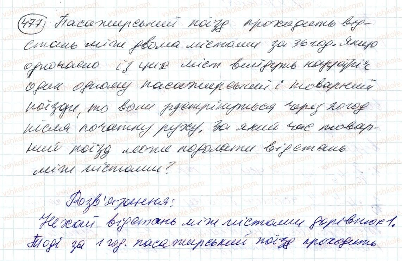 6-matematika-ag-merzlyak-vb-polonskij-ms-yakir-2014--2-zvichajni-drobi-14-dilennya-drobiv-477-rnd3265.jpg