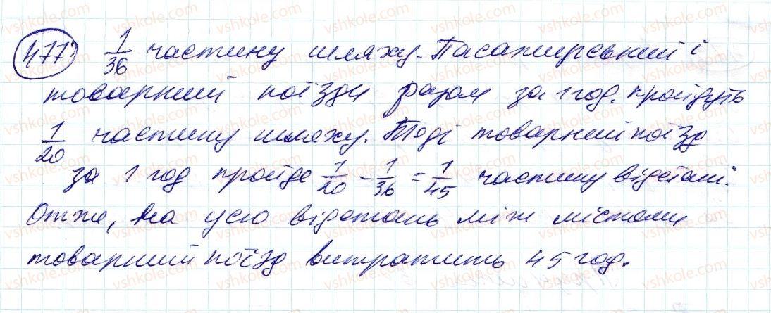 6-matematika-ag-merzlyak-vb-polonskij-ms-yakir-2014--2-zvichajni-drobi-14-dilennya-drobiv-477-rnd8562.jpg