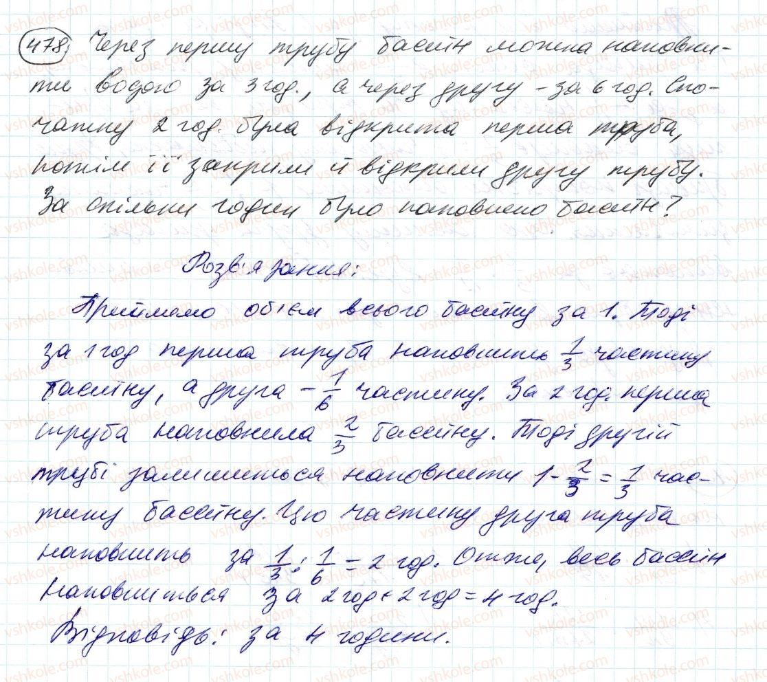 6-matematika-ag-merzlyak-vb-polonskij-ms-yakir-2014--2-zvichajni-drobi-14-dilennya-drobiv-478-rnd2948.jpg