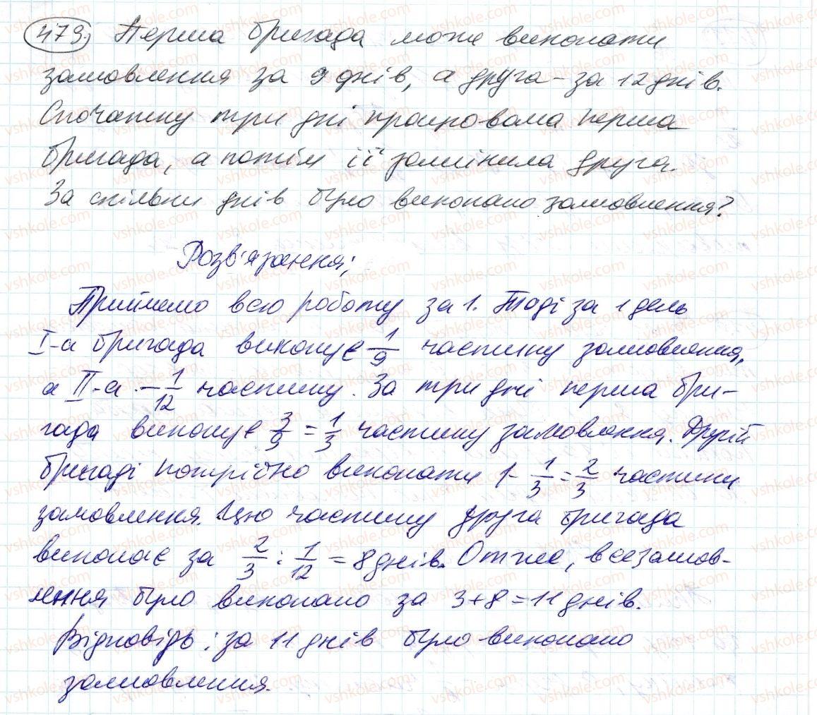 6-matematika-ag-merzlyak-vb-polonskij-ms-yakir-2014--2-zvichajni-drobi-14-dilennya-drobiv-479-rnd7673.jpg
