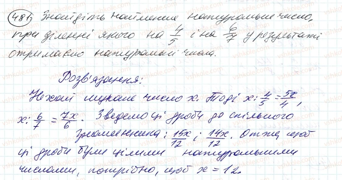 6-matematika-ag-merzlyak-vb-polonskij-ms-yakir-2014--2-zvichajni-drobi-14-dilennya-drobiv-481-rnd3299.jpg
