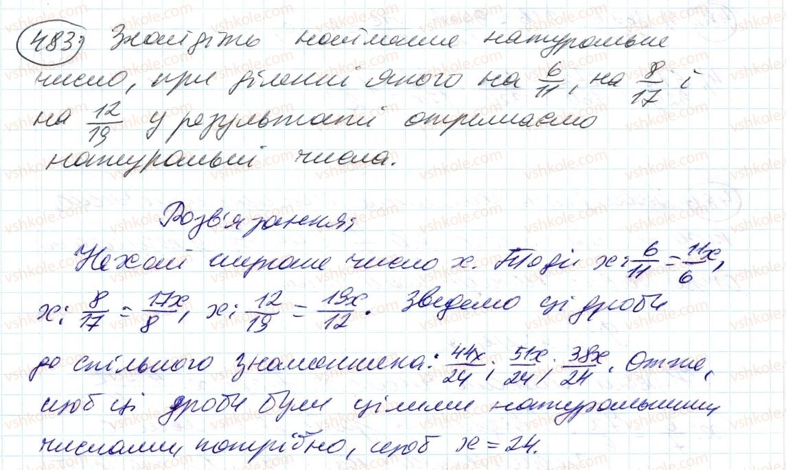 6-matematika-ag-merzlyak-vb-polonskij-ms-yakir-2014--2-zvichajni-drobi-14-dilennya-drobiv-483-rnd1278.jpg