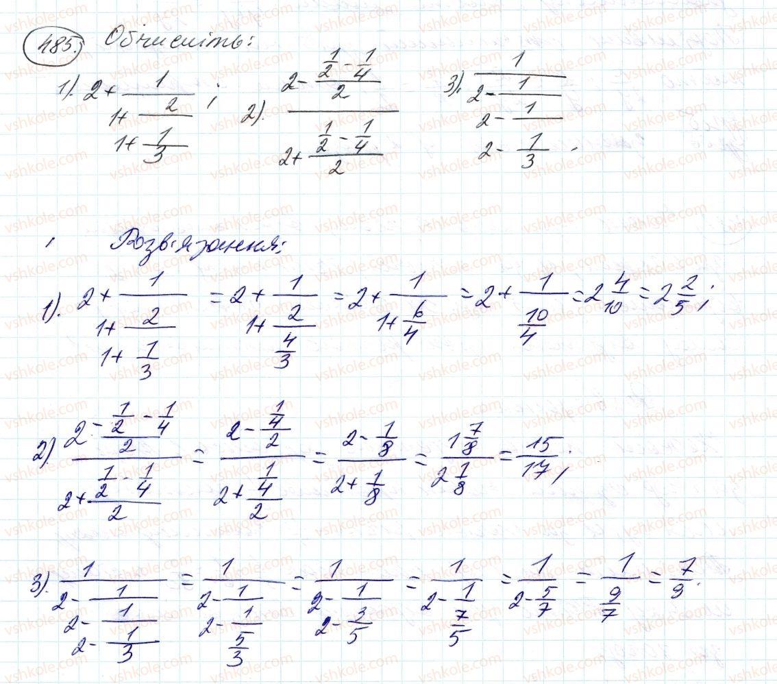 6-matematika-ag-merzlyak-vb-polonskij-ms-yakir-2014--2-zvichajni-drobi-14-dilennya-drobiv-485-rnd6870.jpg