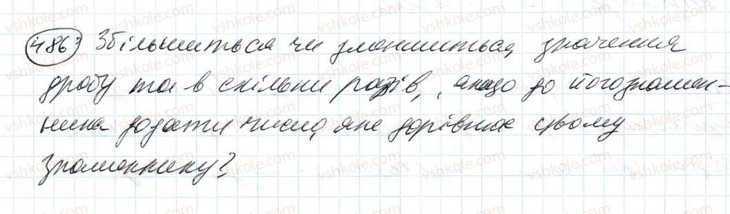 6-matematika-ag-merzlyak-vb-polonskij-ms-yakir-2014--2-zvichajni-drobi-14-dilennya-drobiv-486-rnd3445.jpg