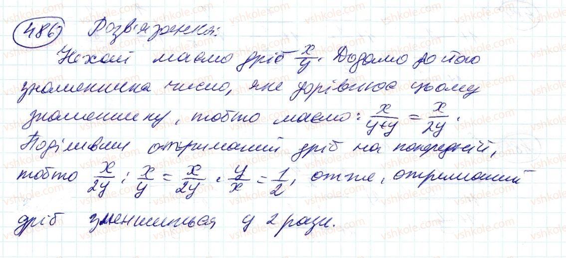 6-matematika-ag-merzlyak-vb-polonskij-ms-yakir-2014--2-zvichajni-drobi-14-dilennya-drobiv-486-rnd4740.jpg