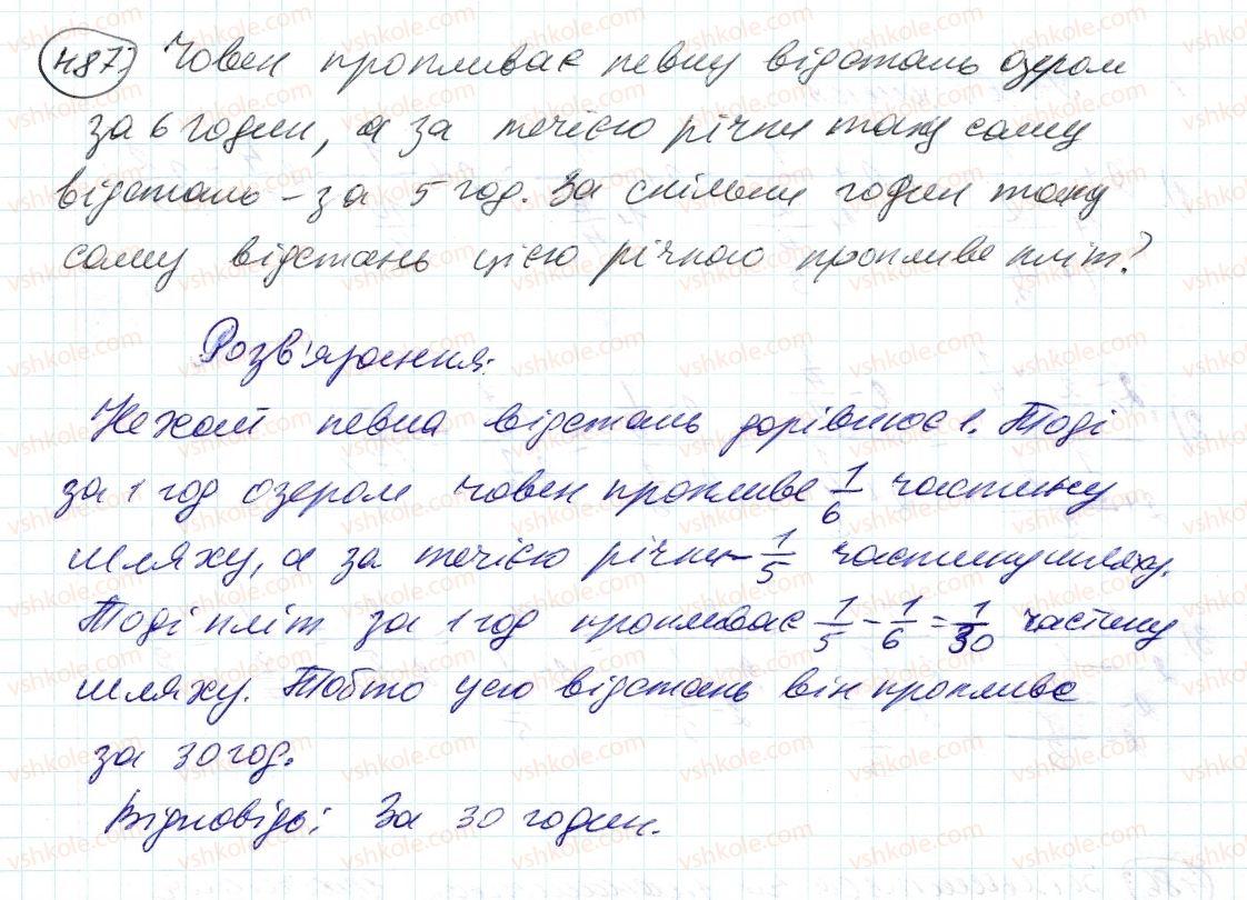 6-matematika-ag-merzlyak-vb-polonskij-ms-yakir-2014--2-zvichajni-drobi-14-dilennya-drobiv-487-rnd6776.jpg