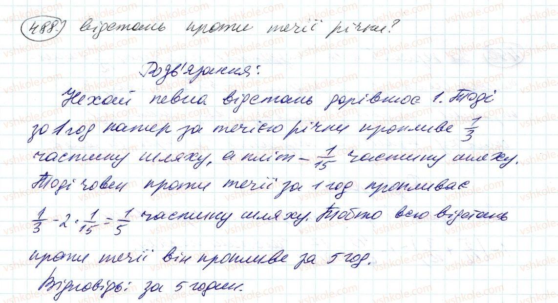 6-matematika-ag-merzlyak-vb-polonskij-ms-yakir-2014--2-zvichajni-drobi-14-dilennya-drobiv-488-rnd3037.jpg