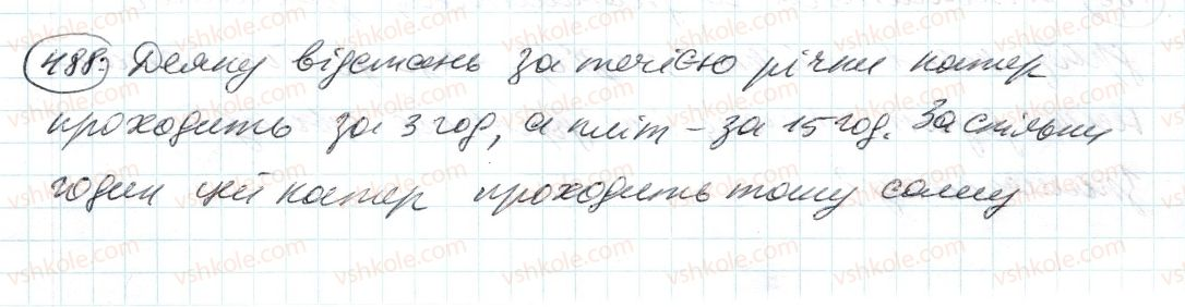 6-matematika-ag-merzlyak-vb-polonskij-ms-yakir-2014--2-zvichajni-drobi-14-dilennya-drobiv-488-rnd6186.jpg