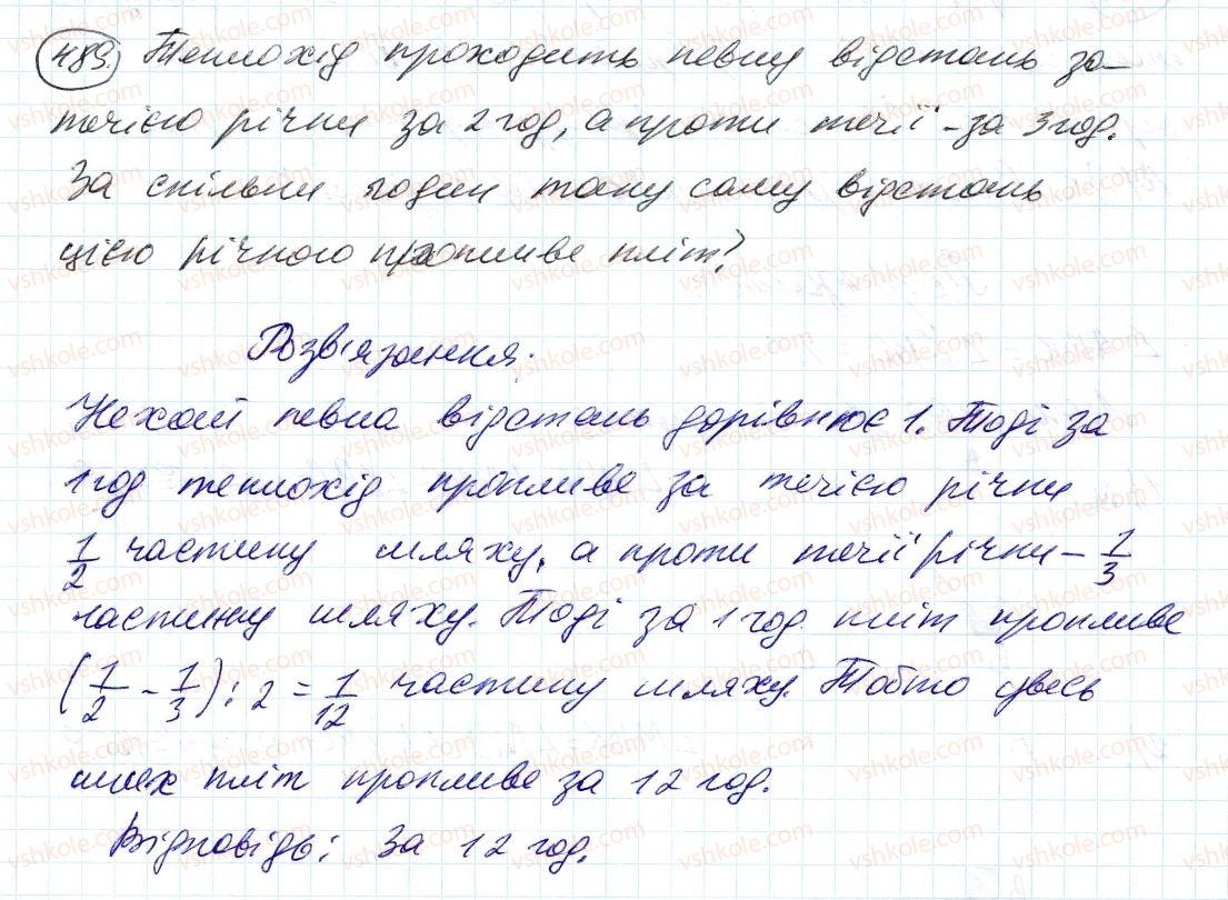 6-matematika-ag-merzlyak-vb-polonskij-ms-yakir-2014--2-zvichajni-drobi-14-dilennya-drobiv-489-rnd1956.jpg