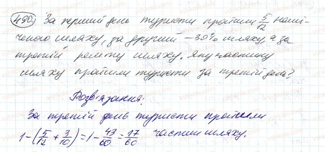 6-matematika-ag-merzlyak-vb-polonskij-ms-yakir-2014--2-zvichajni-drobi-14-dilennya-drobiv-490-rnd3515.jpg