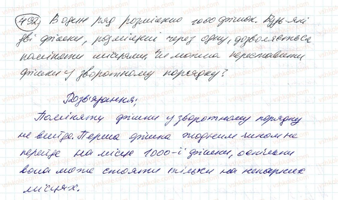 6-matematika-ag-merzlyak-vb-polonskij-ms-yakir-2014--2-zvichajni-drobi-14-dilennya-drobiv-492-rnd7988.jpg