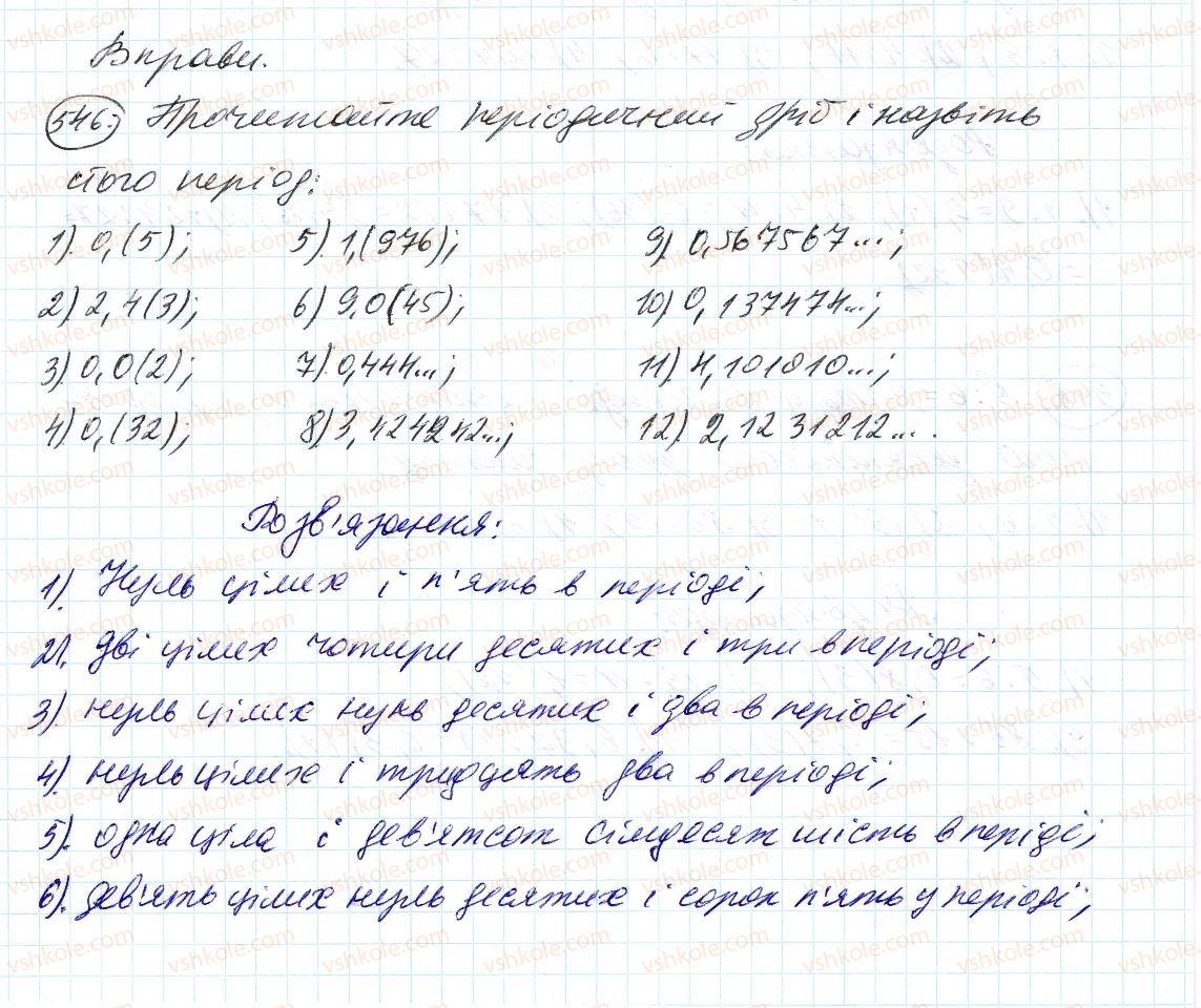 6-matematika-ag-merzlyak-vb-polonskij-ms-yakir-2014--2-zvichajni-drobi-17-neskinchenni-periodichni-desyatkovi-drobi-546-rnd3910.jpg