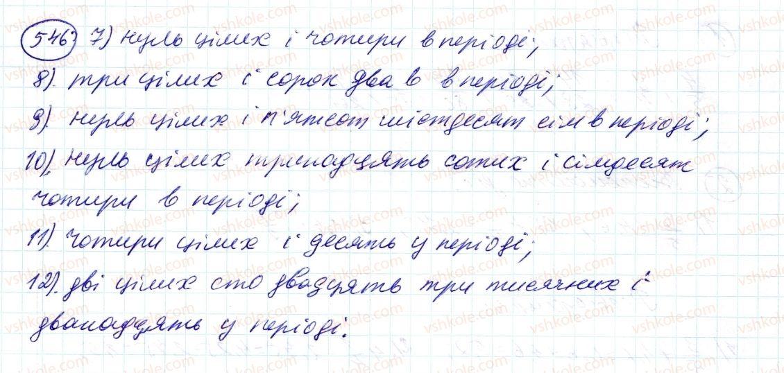 6-matematika-ag-merzlyak-vb-polonskij-ms-yakir-2014--2-zvichajni-drobi-17-neskinchenni-periodichni-desyatkovi-drobi-546-rnd9055.jpg