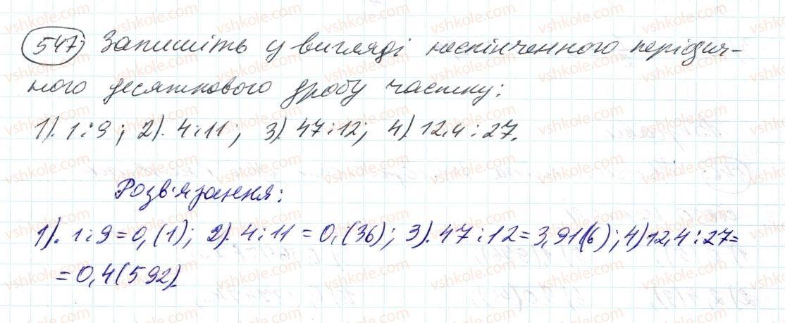6-matematika-ag-merzlyak-vb-polonskij-ms-yakir-2014--2-zvichajni-drobi-17-neskinchenni-periodichni-desyatkovi-drobi-547-rnd8356.jpg