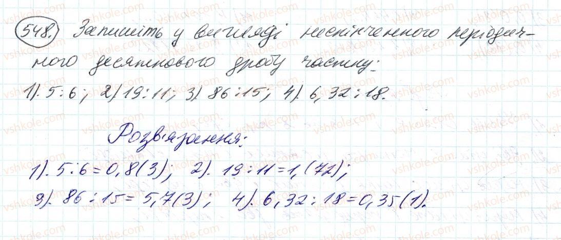 6-matematika-ag-merzlyak-vb-polonskij-ms-yakir-2014--2-zvichajni-drobi-17-neskinchenni-periodichni-desyatkovi-drobi-548-rnd5616.jpg