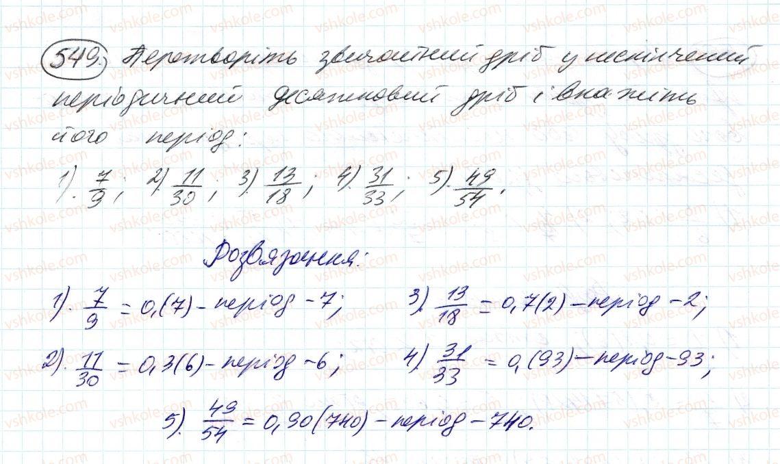 6-matematika-ag-merzlyak-vb-polonskij-ms-yakir-2014--2-zvichajni-drobi-17-neskinchenni-periodichni-desyatkovi-drobi-549-rnd6840.jpg